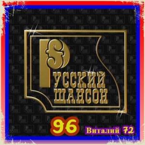 VA - Русский Шансон 96. от Виталия 72