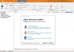 FBackup 9.0.317 [Multi/Ru]
