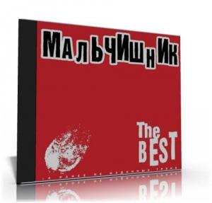 Мальчишник - The Best