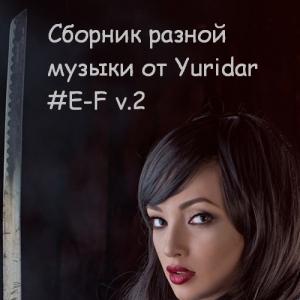 VA - Понемногу отовсюду - сборник разной музыки от Yuridar #E-F v.2