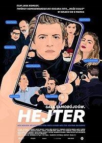 Хейтер / Зал самоубийц: Хейтер