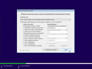 Windows 10 2004 (x86/x64) 32in1 +/- Office 2019 by Eagle123 (09.2020) [Ru/En]