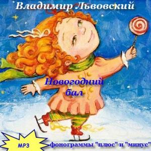Владимир Львовский - Новогодний бал