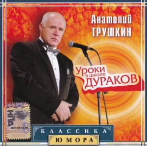 Анатолий Трушкин - Уроки в школе дураков. Классика юмора