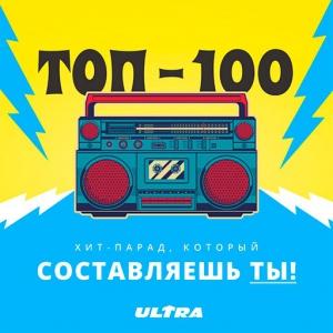 VA - Хит-парад Радио ULTRA