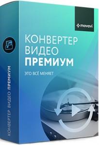 Movavi Video Converter 20.2.0 Premium [Multi/Ru]