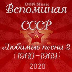 Сборник - Вспоминая СССР. Любимые песни 2
