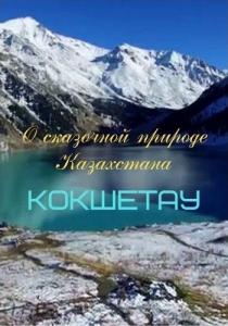 О сказочной природе Казахстана: Кокшетау