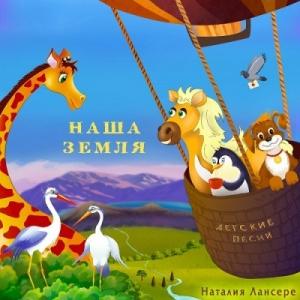 Наталия Лансере - Наша земля