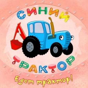 Синий Трактор - Едет Трактор!