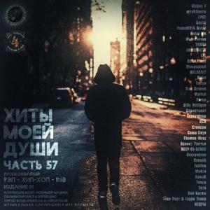 Hits of My Soul Vol. 57