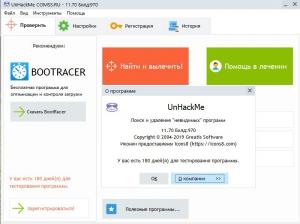 UnHackMe 11.97.0.997 (акция Comss) [Ru]