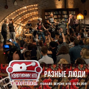 Разные Люди - Квартирник у Маргулиса (Live НТВ, Москва, 25.04.2018)