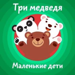 Три медведя - Маленькие дет