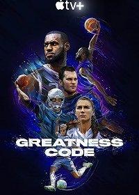 Код величия