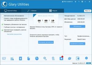 Glary Utilities Pro 5.152.0.178 + Portable (акция Comss) [Multi/Ru]