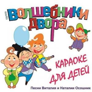 Волшебники Двора - Караоке для детей. Песни Виталия и Наталии Осошник