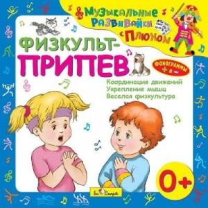 Юрий Кудинов (клоун Плюх) - Физкульт-припев. Музыкальные развивайки с Плюхом