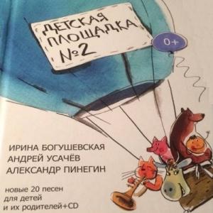 Ирина Богушевская, Андрей Усачев, Александр Пинегин - Детская Площадка № 2