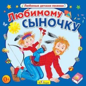 Юрий Кудинов (клоун Плюх) - Любимому сыночку