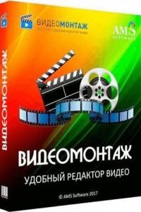 ВидеоМОНТАЖ 9.25 RePack (& Portable) by elchupacabra [Ru]