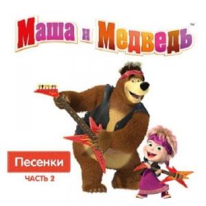 Василий Богатырев и Алина Кукушкина - Маша и Медведь. Песенки 2