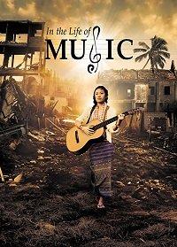 В жизни музыки