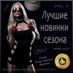 VA - Лучшие новинки сезона Vol.1