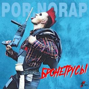POR.NORAP - Бронетрусы