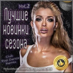 VA - Лучшие новинки сезона Vol.2 (лето 2020)
