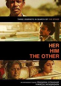 Он. Она. И другой