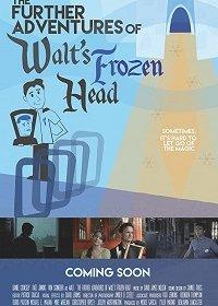Приключения замороженной головы Уолта Диснея