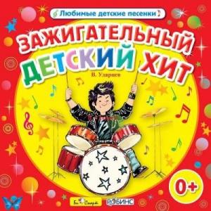 Виктор Ударцев - Зажигательный детский хит. Любимые детские песенки