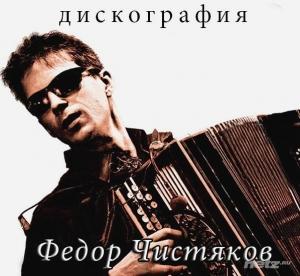 Ноль и Фёдор Чистяков - дискография