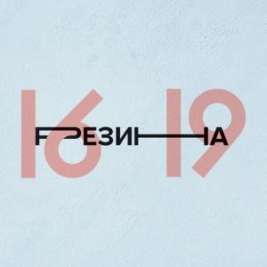 Резина - 1619