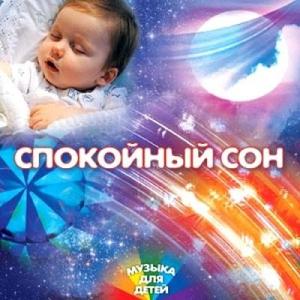 VA - Спокойный сон с музыкой для детей