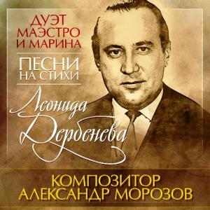 Дуэт Маэстро и Марина - Песни на стихи Леонида Дербенёва