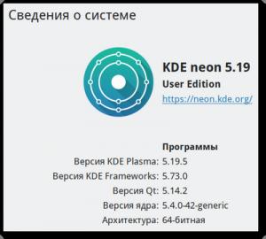 KDE neon User Edition 5.19 LTS(20.04) (сентябрь 2020) [64-bit] 1xDVD