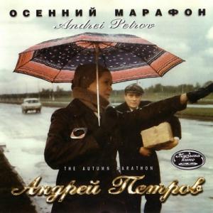 Андрей Петров - Осенний Марафон