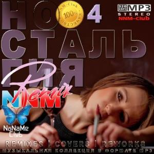 VA - Ностальгия 4 NNM-Remix