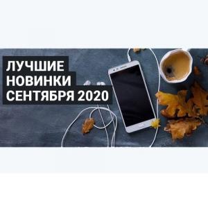 VA - Зайцев.нет Лучшие новинки Сентября
