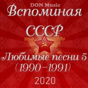 Сборник - Вспоминая СССР. Любимые песни 5