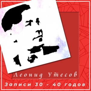 Леонид Утёсов - Записи 30-40 годов