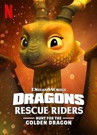 Драконы: Команда спасения. Охота на Золотого дракон