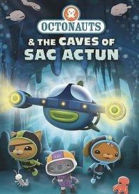 Октонавты и пещеры Сак-Актун