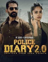 Полицейский отчёт 2.0
