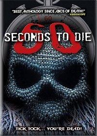 60 секунд до смерти 2