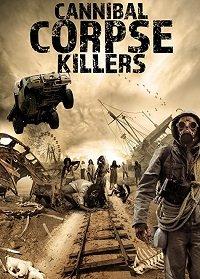 Убийцы каннибалов-мертвецов