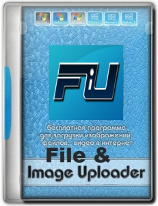 File & Image Uploader 8.0.9 + Skins [Multi/Ru]