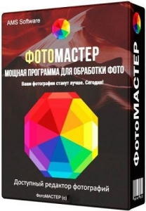 ФотоМАСТЕР 9.0 RePack (& Portable) by TryRooM [Ru]